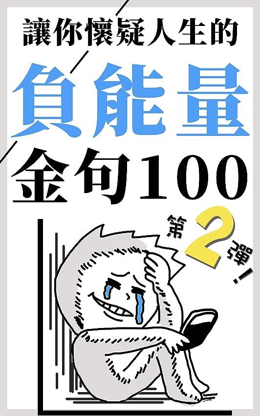 可能リングライセンス讓你懷疑人生的負能量金句100: 超中肯100則會心一笑寫實負能量金句,反向激勵你的成功人生(第二彈!) (Traditional Chinese Edition)