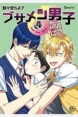 ブサメン男子♂~イケメン彼氏の作り方~4 (アプレコミックス) コミック