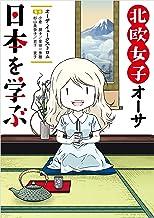 表紙: 北欧女子オーサ日本を学ぶ【電子特典付き】 (コミックエッセイ) | 小倉 朋子