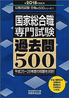 国家総合職 専門試験 過去問500 2018年度 (公務員試験 合格の500シリーズ2)