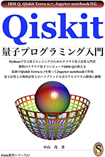 Introduction to Quantum Programming for Qiskit (Japanese Edition)