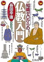 表紙: 知識ゼロからの仏教入門 (幻冬舎単行本)   長田幸康