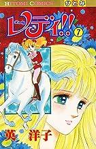 レディ!!(ひとみ・コミックス版) 7
