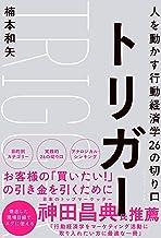 表紙: トリガー 人を動かす行動経済学26の切り口 | 楠本和矢
