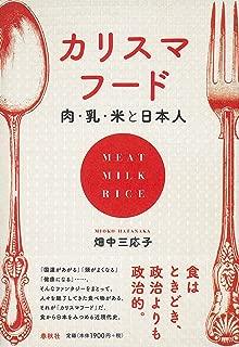 カリスマフード: 肉・乳・米と日本人