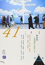 季刊びーぐる41号