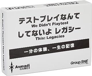 グループSNE テストプレイなんてしてないよ レガシー (2-10人用 1-5分 13才以上向け) ボードゲーム