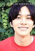 表紙: 『君の膵臓をたべたい』featuring TAKUMI KITAMURA | 北村匠海