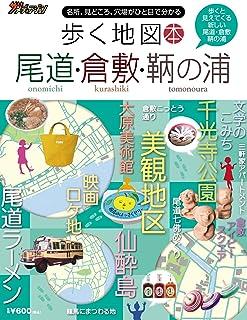 歩く地図本尾道・倉敷・鞆の浦―名所、見どころ、穴場がひと目で分かる