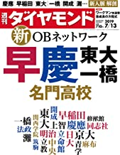 表紙: 週刊ダイヤモンド 2019年7/13号 [雑誌] | ダイヤモンド社