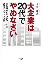 表紙: 大企業は20代でやめなさい | 大谷義武
