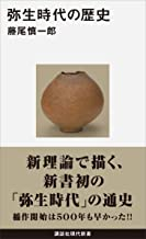 表紙: 弥生時代の歴史 (講談社現代新書) | 藤尾慎一郎