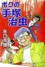 表紙: ボクの手塚治虫   矢口高雄
