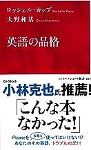 表紙: 英語の品格(インターナショナル新書) (集英社インターナショナル) | 大野和基