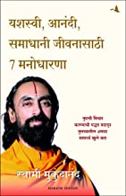 7 Mindsets for Success, Happiness and Fulfilment (Marathi) (Marathi Edition)