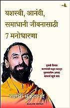 7 Mindsets for Success, Happiness and Fulfilment (Marathi) (Marathi Edition)