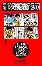 表紙: 浦安鉄筋家族(4) (少年チャンピオン・コミックス) | 浜岡賢次