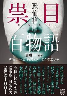 恐怖箱 祟目百物語 恐怖箱シリーズ (竹書房怪談文庫)