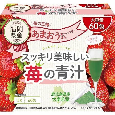 ISDG 医食同源ドットコム あまおう果汁パウダー使用 スッキリ美味しい苺の青汁 [ フルーツ青汁 大麦若葉 ] 飲みやすい青汁 3g×60包