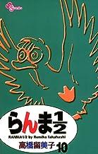 表紙: らんま1/2〔新装版〕(10) (少年サンデーコミックス)   高橋留美子
