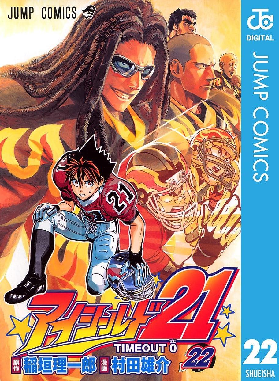 パッドカプセル黙認するアイシールド21 22 (ジャンプコミックスDIGITAL)