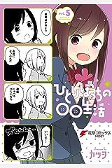 ひとりぼっちの○○生活(5) (電撃コミックスNEXT) Kindle版