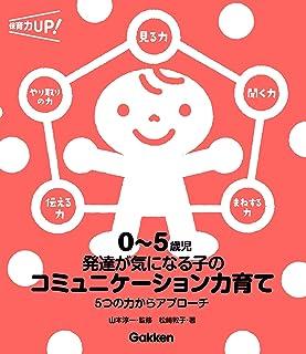 0~5歳児 発達が気になる子のコミュニケーション力育て-5つの力からアプローチ (保育力UP!)...