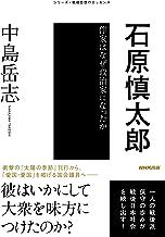 表紙: 石原慎太郎 作家はなぜ政治家になったか シリーズ・戦後思想のエッセンス | 中島 岳志