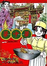 表紙: 華中華(1) (ビッグコミックス) | ひきの真二