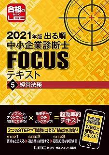 2021年版出る順中小企業診断士FOCUSテキスト 5 経営法務 出る順中小企業診断士FOCUSシリーズ