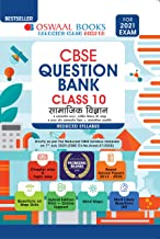 Oswaal CBSE Question Bank Class 10 Samajik Vigyan (Reduced Syllabus) (For 2021 Exam) (Hindi Edition)
