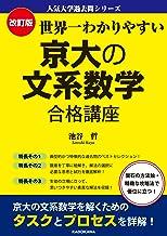 表紙: 改訂版 世界一わかりやすい 京大の文系数学 合格講座 人気大学過去問シリーズ | 池谷 哲