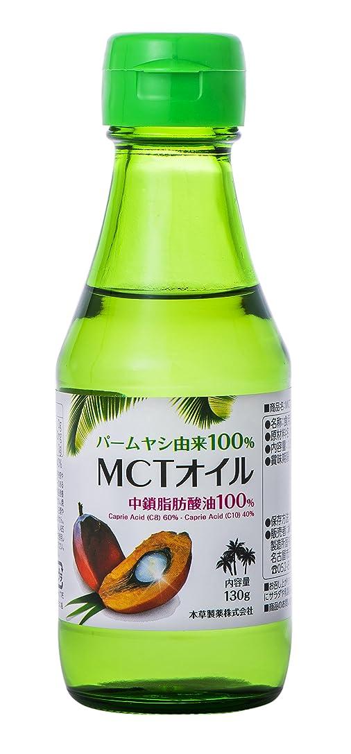 一貫したスライス欠如本草製薬 MCTオイル 130g