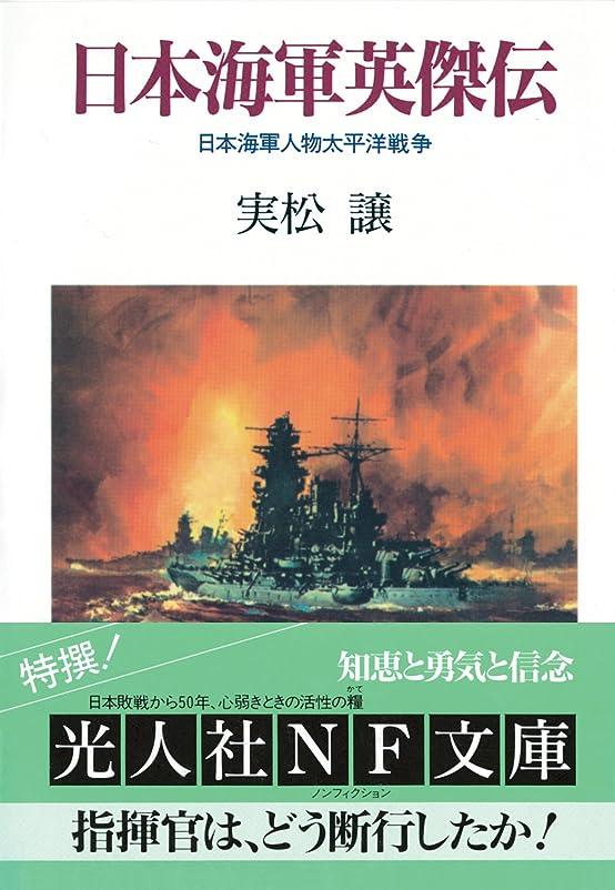 バスケットボールうなずくくちばし日本海軍英傑伝 日本海軍人物太平洋戦争 (光人社NF文庫)