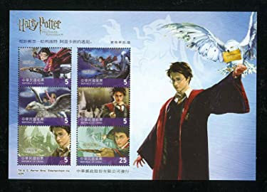 Taiwan Harry Potter Prisoner of Azkaban Collectible Postage Stamps 3555