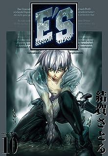 E'S 10巻 (デジタル版GファンタジーコミックスSUPER)