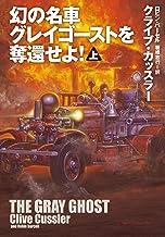 表紙: 幻の名車グレイゴーストを奪還せよ!(上) 幻の名車グレイゴーストを奪還せよ! (扶桑社BOOKSミステリー) | ロビン・バーセル