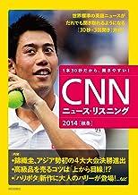 表紙: CNNニュース・リスニング 2014[秋冬] | CNN English Express編