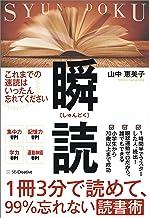 表紙: 1冊3分で読めて、99%忘れない読書術 瞬読 | 山中 恵美子