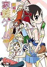 表紙: 電撃4コマ コレクション 家族ゲーム(11) (電撃コミックスEX) | 鈴城 芹