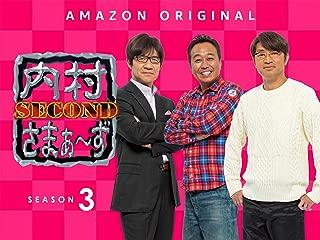 内村さまぁ〜ず Second シーズン3