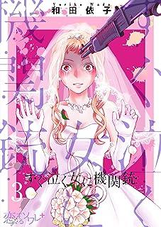 すぐ泣く女に機関銃 3 (恋するソワレ)