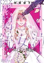 表紙: すぐ泣く女に機関銃 3 (恋するソワレ+) | 和田依子