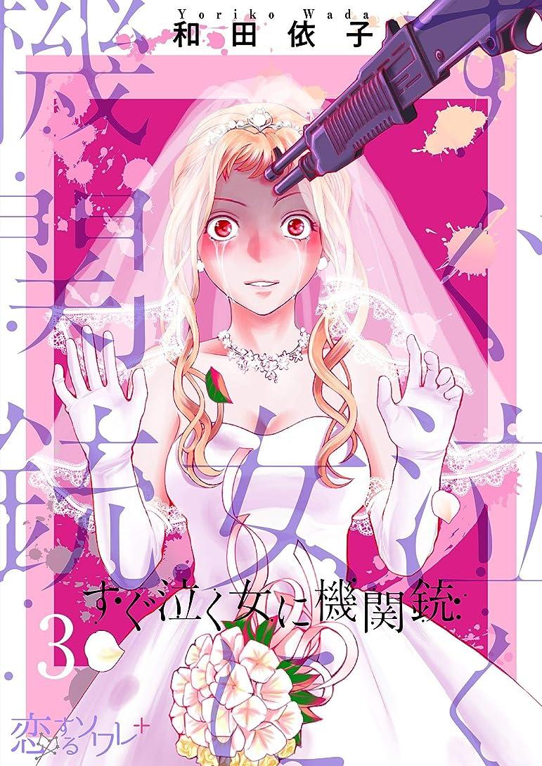 ドロップ繁栄外出すぐ泣く女に機関銃 3 (恋する???)