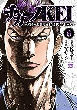 表紙: チカーノKEI~米国極悪刑務所を生き抜いた日本人~ 6 (ヤングチャンピオン・コミックス) | マサシ