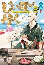表紙: じい様が行く 『いのちだいじに』異世界ゆるり旅3 (アルファポリス) | NAJI柳田