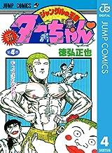 表紙: 新ジャングルの王者ターちゃん 4 (ジャンプコミックスDIGITAL) | 徳弘正也