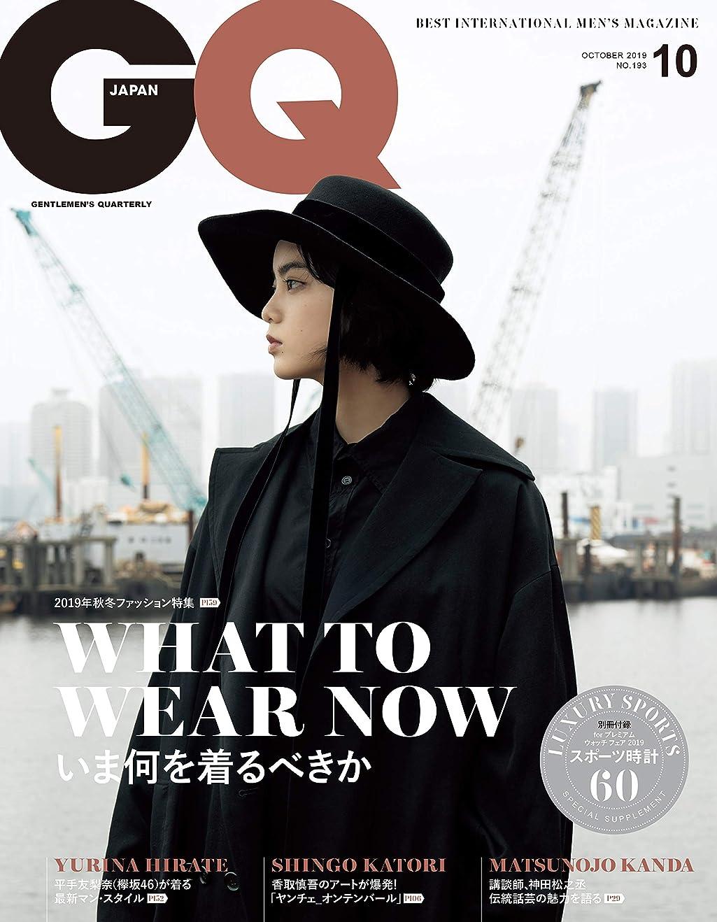 絶壁落花生サーバントGQ JAPAN (ジーキュージャパン) 2019年10月号