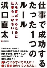 表紙: 仕事で成功するたった1つのルール 人を喜ばせるために仕事をしなさい! | 浜口 直太