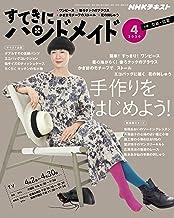表紙: NHK すてきにハンドメイド 2020年 4月号 [雑誌] (NHKテキスト) | NHK出版 日本放送協会